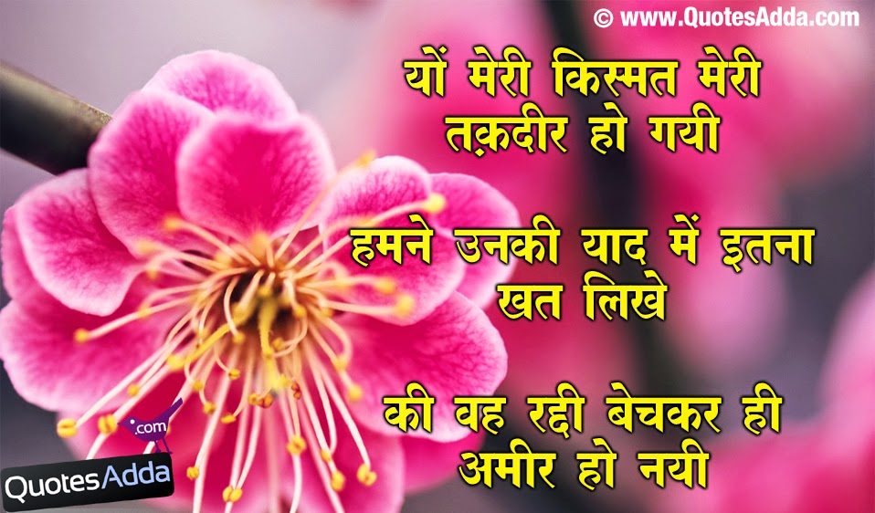Love Quotes In Hindi English Font